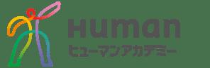 ヒューマンアカデミー/通学