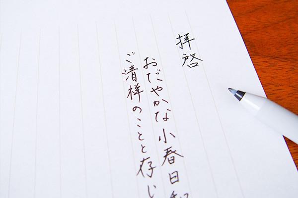 ペン字、書道