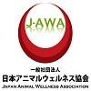 日本アニマルウェルネス協会