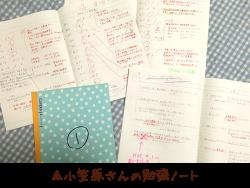 小笠原さんの勉強ノート