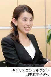 キャリアコンサルタントを取得した田中さん