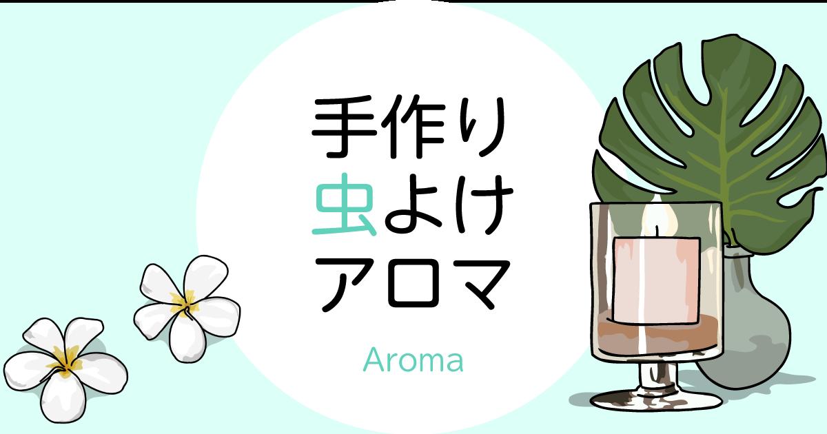 手作り虫よけアロマ