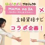 ママのバコラボ