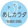 あしカラダ トレーナーズスクール(関東・四国)